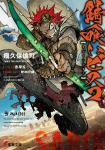 Novel Ringan Sabikui Bisco, tentang Petualangan Pasca Apokaliptik, Dapatkan Anime TV 2