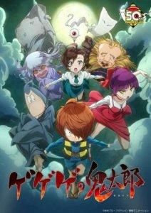 Anime Gegege no Kitaro 2018 Mendapatkan Film Kitarō Tanjō: Gegege no Nazo 2
