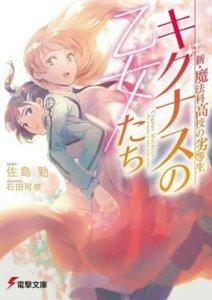 Novel Sekuel Spinoff The irregular at magic high school Mendapatkan Manga 2