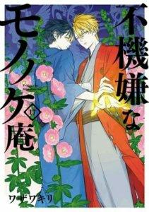 Manga The Morose Mononokean akan Berakhir pada Tanggal 8 April 2
