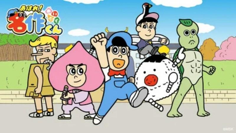 Anime Ahare! Meisaku-kun Mendapatkan Season Ke-6 yang akan Debut pada Tanggal 2 April 1