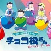 Anime Pendek Baru Anime Mr. Osomatsu yang Bertema White Day Ungkap Teaser dan Visual 17