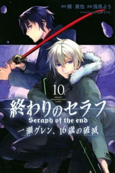 Manga Seraph of the End: Guren Ichinose - Catastrophe at Sixteen Mendekati Akhir 1