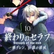 Manga Seraph of the End: Guren Ichinose - Catastrophe at Sixteen Mendekati Akhir 10