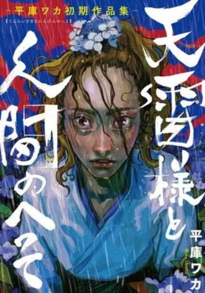 Waka Hirako (Kreator My Broken Mariko) akan Meluncurkan Manga Baru pada Musim Panas Tahun Ini 1