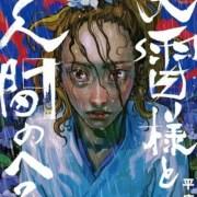 Waka Hirako (Kreator My Broken Mariko) akan Meluncurkan Manga Baru pada Musim Panas Tahun Ini 10