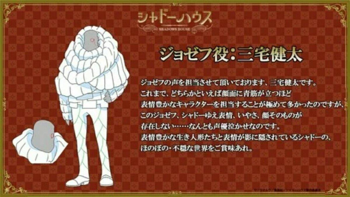 Anime Shadows House Tambahkan 4 Anggota Seiyuu Lainnya 4