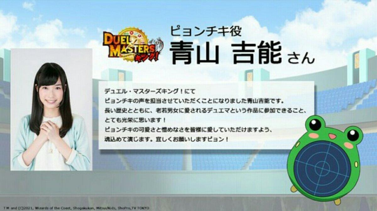 Anime Duel Masters King! Tambahkan 4 Anggota Seiyuu 5