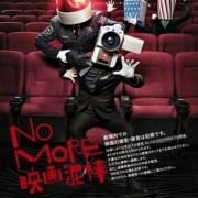 Khara Memperingatkan Soal Perekaman dan Pengunggahan Film Evangelion Final secara Ilegal 10