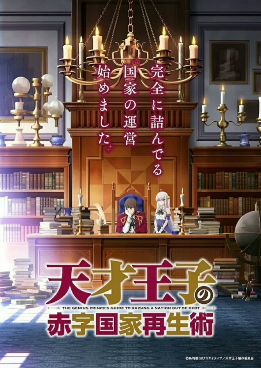 Anime 'The Genius Prince's Guide to Raising a Nation Out of Debt' Diperankan oleh Rie Takahashi 2