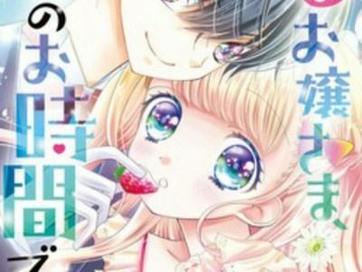 Manga My Happy Cinderella Story Karya An Nakahara Mendekati Klimaks pada Bulan April 1
