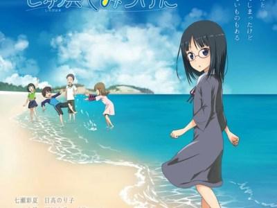 Kota Shichigahama Menayangkan Anime Pendek tentang Bencana Alam Jepang pada 11 Maret dan Satu Dekade Kemudian 1