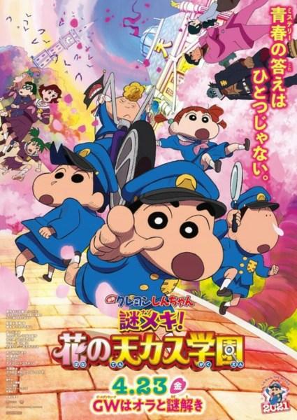 Film Crayon Shin-chan 2021 Ungkap Seiyuu Lainnya dan Poster 1