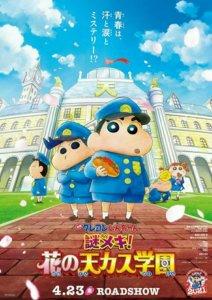 Film Crayon Shin-chan 2021 Ungkap Seiyuu Lainnya dan Poster 2