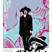 Film Live-Action Misteri Mugen Shinshi Merilis Poster dan Ungkap Tanggal Tayang 15