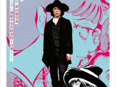 Film Live-Action Misteri Mugen Shinshi Merilis Poster dan Ungkap Tanggal Tayang 41