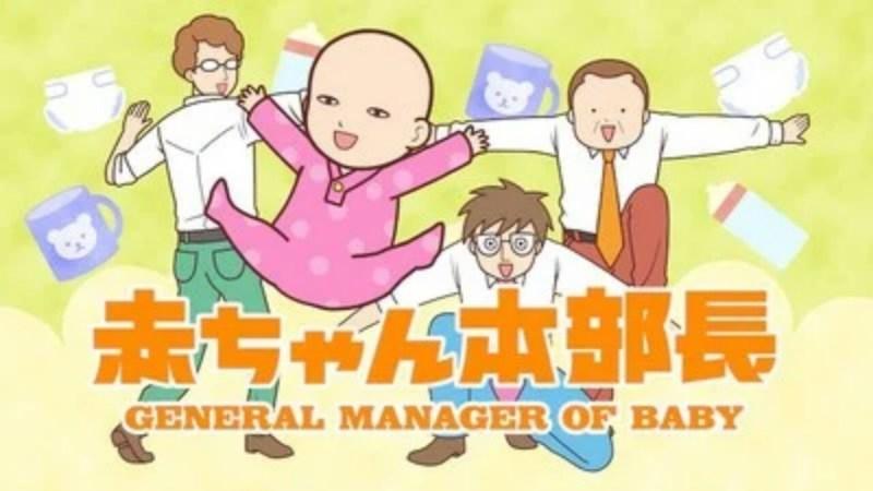Anime General Manager of Baby Tambahkan 5 Anggota Seiyuu 1