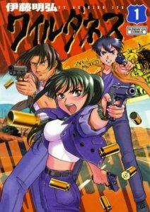 Manga Wilderness akan Berlanjut pada Bulan Mei 2