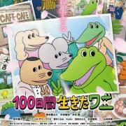 Film Anime 100 Nichikan Ikita Wani Ungkap Video Teaser, Visual Baru, dan Seiyuu Lainnya 9