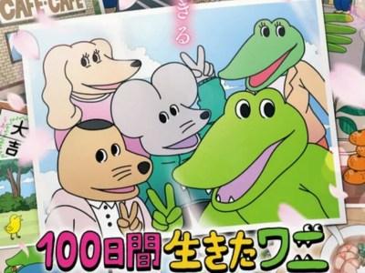 Film Anime 100 Nichikan Ikita Wani Ungkap Video Teaser, Visual Baru, dan Seiyuu Lainnya 1
