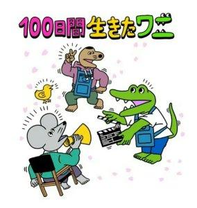 Film Anime 100 Nichikan Ikita Wani Ungkap Video Teaser, Visual Baru, dan Seiyuu Lainnya 2