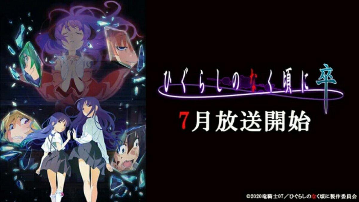 Franchise Higurashi: When They Cry Akan Dilanjutkan dengan Anime TV SOTSU 2