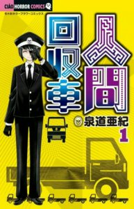 Manga Legenda Urban Horor Ningen Kaishūsha Mendapatkan Anime Net 2