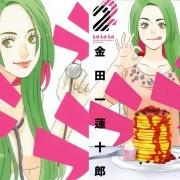 Manga LaLaLa Karya Renjuro Kindaichi Akan Berakhir dalam 2 Chapter Lagi 16