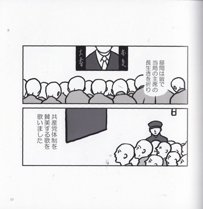 Sebuah Manga Tentang Penindasan Terhadap Muslim Uighur di China 3