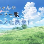 Manga Akebi-chan no Sailor Fuku Resmi Mendapatkan Adaptasi Anime TV 9