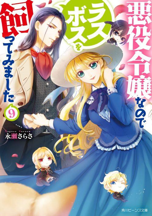 """Novel Ringan """"Akuyaku Reijou nanode Last Boss wo Kattemimashita"""" Resmi Mendapatkan Adaptasi Anime 1"""