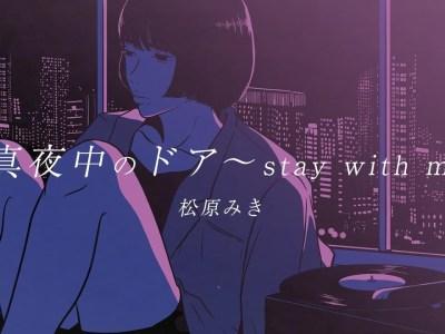 Vinyl Yang Diterbitkan Ulang Tentang 'Mayonaka no Door / Stay With Me' Oleh Miki Matsubara, Sekarang Tersedia Untuk Dibeli Di Seluruh Dunia!! 2