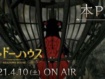 Video Promosi Anime Shadows House Memperdengarkan Lagu Penutup yang Dibawakan oleh ReoNa 164