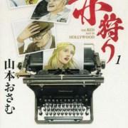 Manga Akagari: The Red Rat in Hollywood Karya Osamu Yamamoto Akan Berakhir pada Tanggal 5 April 11