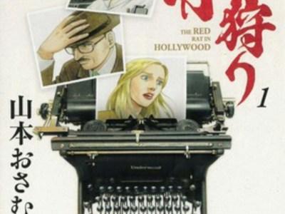 Manga Akagari: The Red Rat in Hollywood Karya Osamu Yamamoto Akan Berakhir pada Tanggal 5 April 5