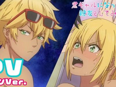 Makoto Furukawa dan Kazutomi Yamamoto Menarasikan Video Promosi Anime 'I Became a Kuro-Gyaru so I F***ed My Best Friend' 23