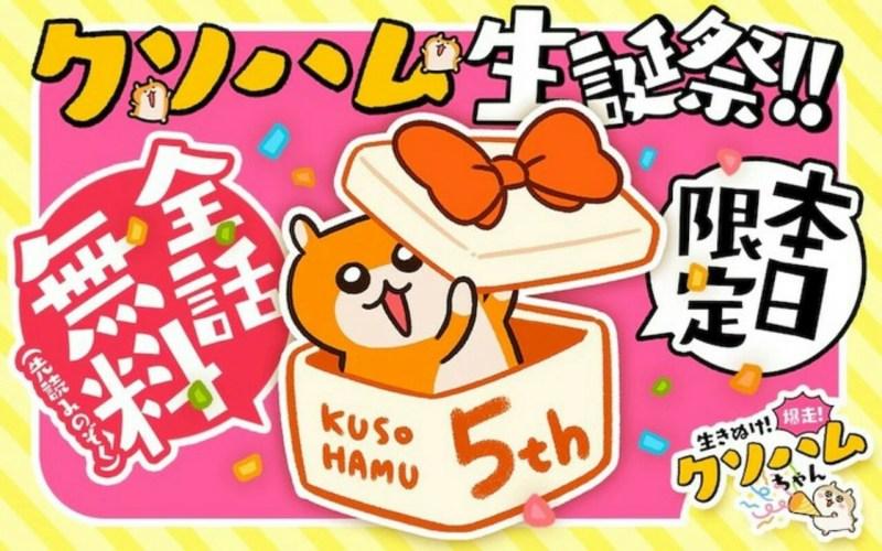 Karakter Kusohamu-chan Mendapatkan Anime Net Pendek dengan 24 Episode 1
