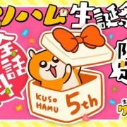 Karakter Kusohamu-chan Mendapatkan Anime Net Pendek dengan 24 Episode 17