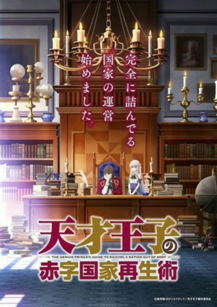 Teaser Anime The Genius Prince's Guide to Raising a Nation Out of Debt Ungkap Staf 1