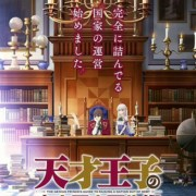 Teaser Anime The Genius Prince's Guide to Raising a Nation Out of Debt Ungkap Staf 9
