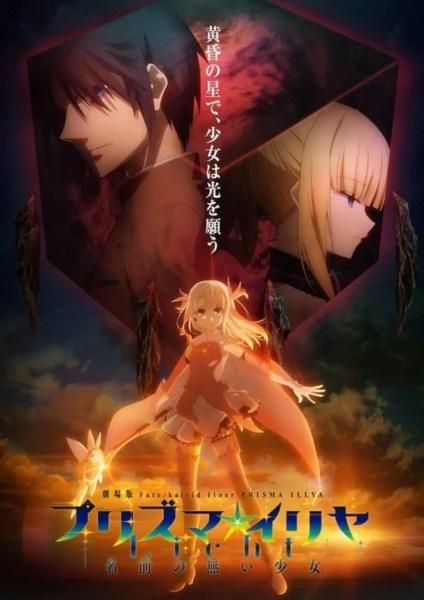 Film Baru Fate/kaleid liner Prisma Illya Ungkap Kapan Dibukanya 1