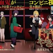 Novel Dracula Yakin! dari Kreator The Devil is a Part-Timer! Mendapatkan Manga 22