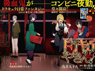 Novel Dracula Yakin! dari Kreator The Devil is a Part-Timer! Mendapatkan Manga 16