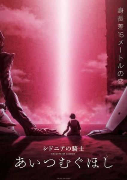 Trailer Kedua Film Anime Knights of Sidonia Memperdengarkan Lagu Tema yang Dibawakan oleh Capsule 1