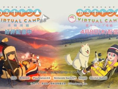 Game VR Laid-Back Camp Kedua Akan Diluncurkan pada Tanggal 8 April 16
