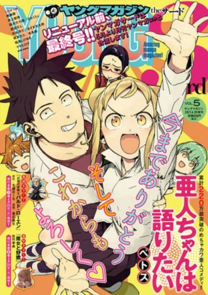 Nasib Manga dalam Majalah Young Magazine the 3rd Akhirnya Diungkap 1