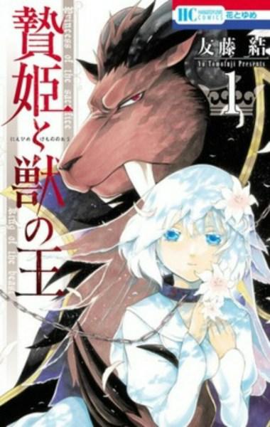 Penulis Manga Niehime to Kemono no Ō Akan Meluncurkan Manga Baru 1