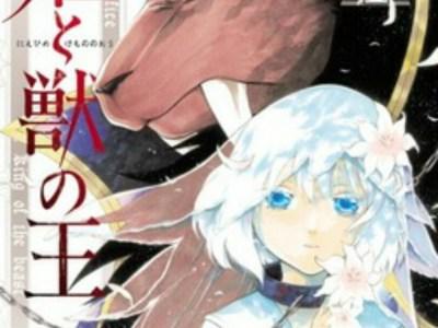 Penulis Manga Niehime to Kemono no Ō Akan Meluncurkan Manga Baru 17