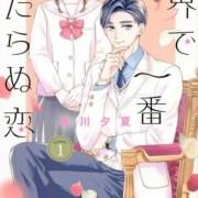 Yuka Kitagawa Akan Mengakhiri Manga Sekai de Ichiban Itaranu Koi pada Bulan Mei 57