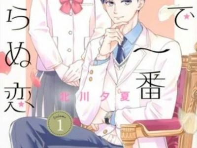 Yuka Kitagawa Akan Mengakhiri Manga Sekai de Ichiban Itaranu Koi pada Bulan Mei 9
